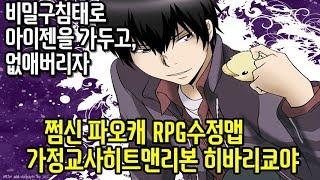 파오캐 RPG수정맵 가정교사히트맨리본 히바리 쿄야