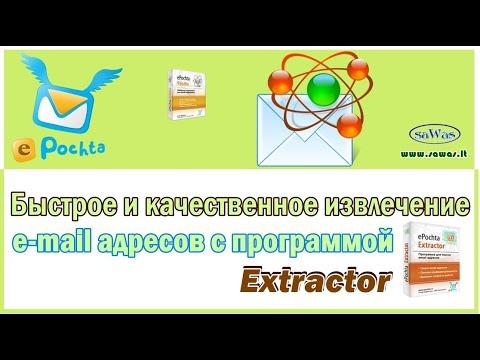 ePochta - Быстрое и качественное извлечение e-mail адресов с программой Extractor, 19 Декабря 2020