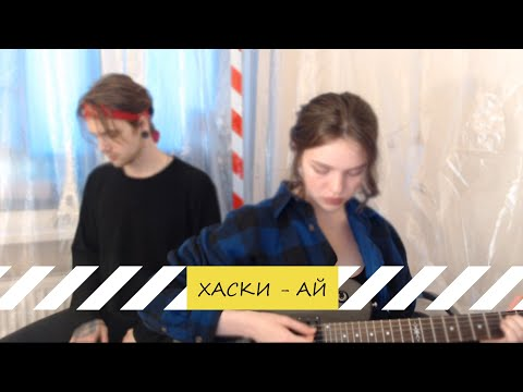 Хаски - Ай (cover наушко)