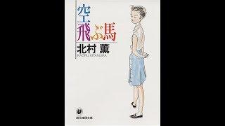 紹介空飛ぶ馬創元推理文庫現代日本推理小説叢書北村薫
