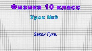 Физика 10 класс Урок 9 - Закон Гука.