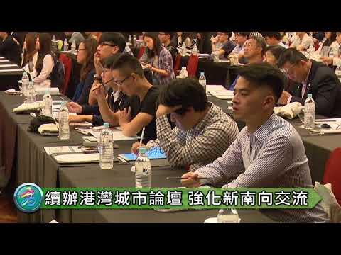 新南向國際研討會 陳菊:促成台灣與東南亞各國雙贏互惠