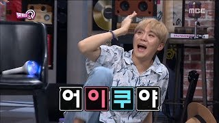 [HOT] Seungkwan - Hit The Ball In The Face,뜻밖의 Q 20180804