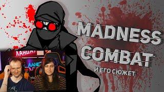 История Безумия / Madness combat / Реакция