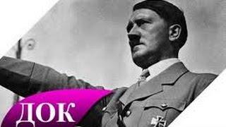 Секретное досье Гитлера HD документальные фильмы исторические документальные фильмы 2016