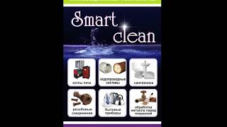 Реагент Smart Clean F для очистки системы питьевого водоснабжения  (5 л.) от компании Мир Очистителей - видео