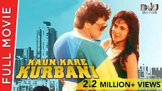 Kaun Kare Kurbani | Full Hindi Movie | Govinda, Dharmendra, Anita Raj | Full HD 1080p