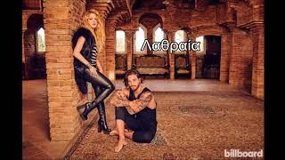 Shakira Ft. Maluma   Clandestino (Greek Lyrics)