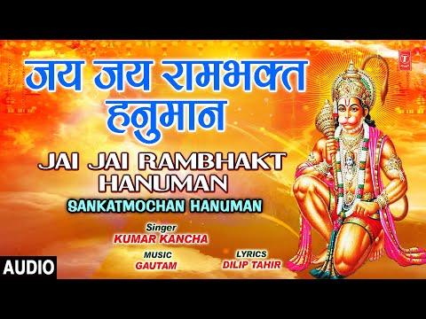 जय जय राम भक्त हनुमान
