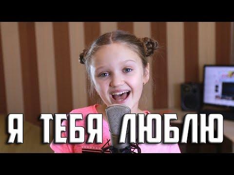 Я ТЕБЯ ЛЮБЛЮ  |  Ксения Левчик  |  cover (Алексей Воробьев) в конце ролика сюрприз )))