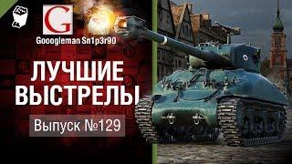 Лучшие выстрелы №129 - от Gooogleman и Sn1p3r90 [World of Tanks]