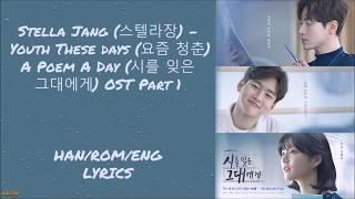 Stella Jang (스텔라장 ) - Youth These Days (요즘 청춘) A Poem A Day (시를 잊은 그대에게) OST Part 1 LYRICS