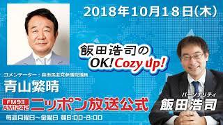 2018年10月18日(木)コメンテーター青山繁晴