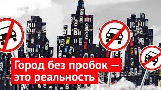 Как победить пробки в Москве: практические решения