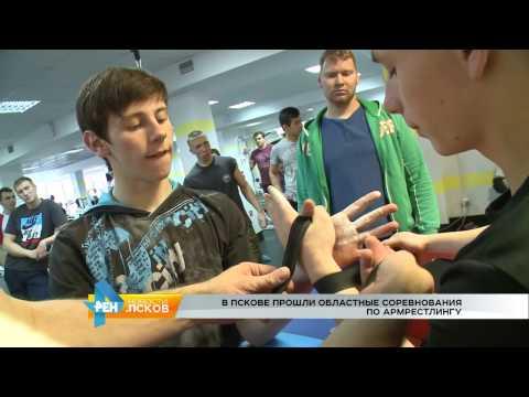 Новости Псков 19.12.2016 # Соревнования по Армрестлингу