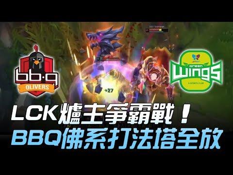 BBQ vs JAG LCK爐主爭霸戰 BBQ佛系打法塔全放!Game1