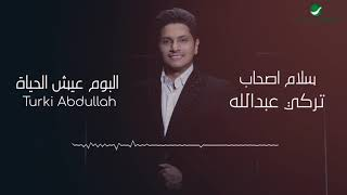 Turki Abdullah ... Salam Ashab - Lyrics Video | تركي عبد الله ... سلام اصحاب - بالكلمات تحميل MP3