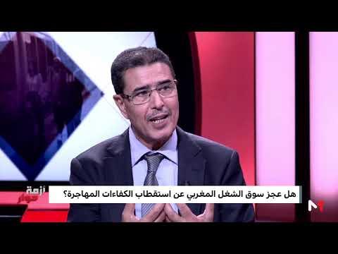 العرب اليوم - شاهد: حسين ساف يكشف قدرات سوق العمل المغربي في جذب الكفاءات المهاجرة