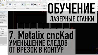 Metalix cncKad. Уменьшение следов врезки