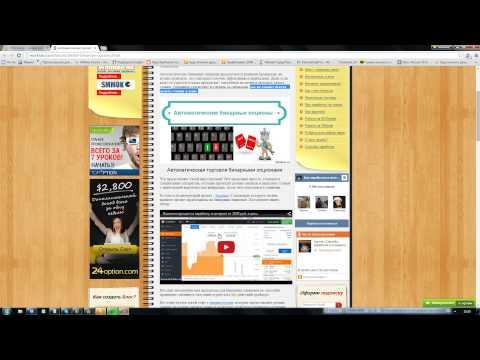 Бинарные опционы с webmoney