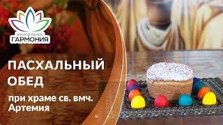 Пасхальный обед при храме св. вмч. Артемия в жилом районе «Гармония». Михайловск