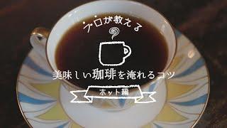 プロが教える「美味しい珈琲を淹れるコツ」ホット編