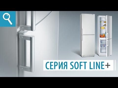 Холодильники ATLANT серии 4020 SOFT LINE+