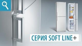 Холодильник Atlant XM 4023-000 от компании F-Mart - видео