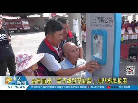 台南首座「電子紙智慧站牌」北門揭牌啟用
