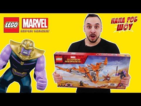 Папа РОБ и ТАНОС в #LEGO Marvel Superheroes: ЛУЧШИЕ ПРИКЛЮЧЕНИЯ!