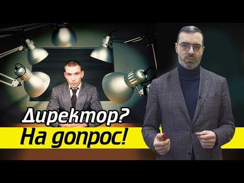 Как заводят уголовные дела на бизнес | Уголовное дело на директора | Экономические преступления в РФ