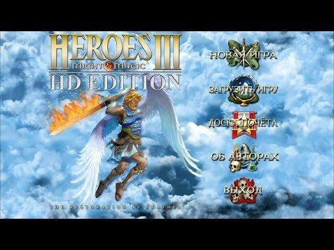 Герои меча и магии 3 сбор артефактов