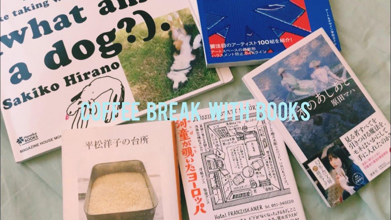 【vlog】4月に買った本5冊   本棚整理   最近のお気に入りetc