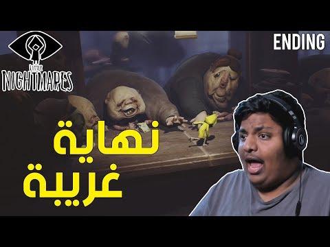 الكوابيس الصغيرة : نهاية غريبة ! | Little Nightmares #4 Ending