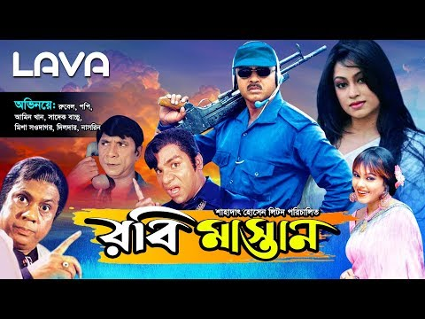 Robi Mastan | রবি মাস্তান | Rubel, Popy, Amin Khan | Bangla Full Movie