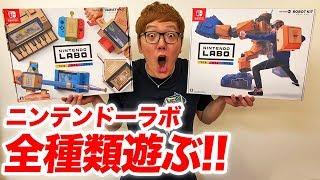 ニンテンドーラボ全種類遊びまくってみた!NintendoLaboロボットキット&バラエティキット