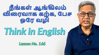 நீங்கள் ஆங்கிலம் விரைவாக கற்க, பேச  Think in English. Lesson No  166