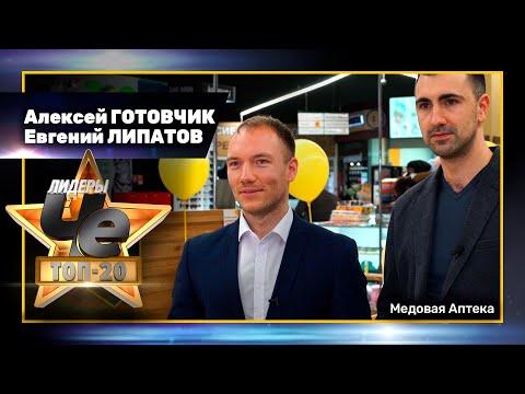 Алексей Готовчик и Евгений Липатов/ Медовая Аптека
