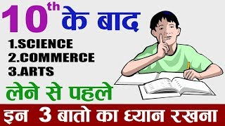 What To Do After 10th - Arts, Commerce, Science || Best Career Option After 10th In 2020