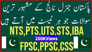 Pakistan General Knowledge MCQs l Test 3 MCQs Question l OTS PTS FPSC UTS Mcqs