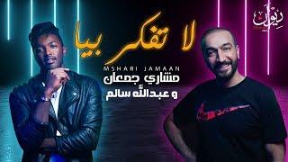 Mshari Jamaan - La Tfacker Biya (Official Video Clip)| مشاري جمعان و عبدالله سالم- اغنية لا تفكر بيا تحميل MP3