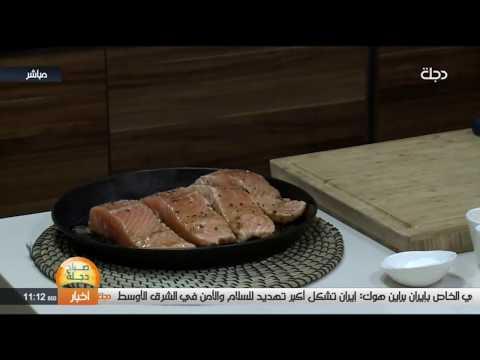 شاهد بالفيديو.. مطبخ دجلة : فيليه السالمون المشوي + بطاطا كروكيت