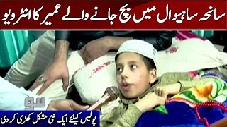 Exclusive Interview of Umair Khalil | Saniha Sahiwal