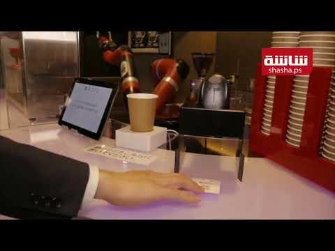 فيديو| الروبوت يحل محل النادل في مقهى باليابان