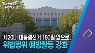 한국선거방송 뉴스(9월 10일 방송) 영상 캡쳐화면