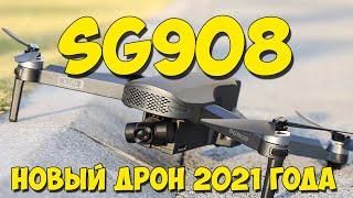 Квадрокоптер SG908 GPS - новый бюджетный дрон 2021 года. 3-х осевой подвес камеры.