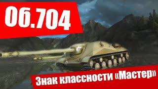 Мастер на Об 704 World of Tanks Blitz