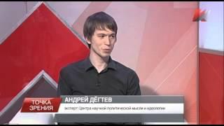 Андрей Дёгтев в эфире программы «Точка зрения» на телеканале «Красная линия» (10.09.2015)