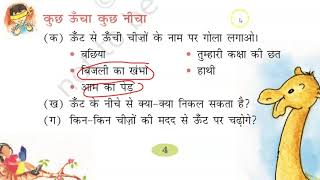 CBSE| class-2 hindi | chapter-1 oonth chala | NCERT| full book work