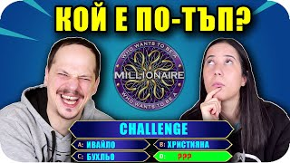 КОЙ Е ПО-ТЪП Challenge